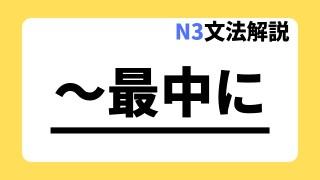N3文法解説~最中に