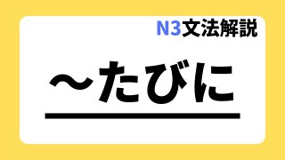 N3文法解説「~たびに」