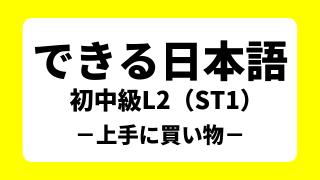 できる日本語教案 初中級L2(ST1)