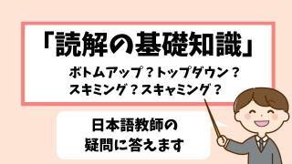 日本語教育の読解の基礎知識|ボトムアップ、トップダウン、スキミング、スキャミング