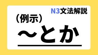N3文法解説「~とか」(例示)