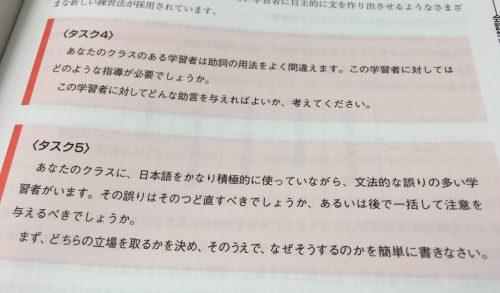 アルク「日本語教育能力検定試験合格パック」タスク