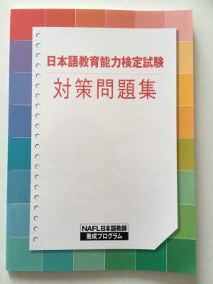 アルク「日本語教育能力検定試験合格パック」対策試験問題集
