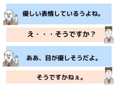 教師と学生の会話