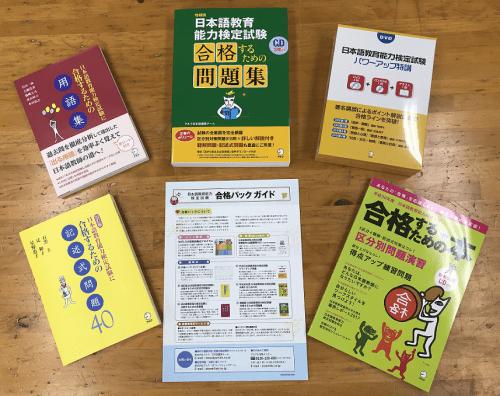 アルク「日本語教育能力試験合格パック」