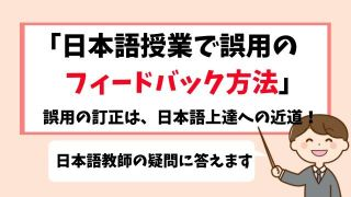 日本語授業での誤用|フィードバック方法