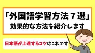 効果的な外国語学習方法|日本語上達のコツはこれです