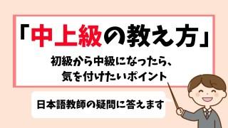 日本語教育|中上級の教え方