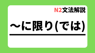 N2文法解説「~限り(では)」