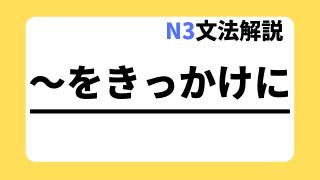 N3文法解説「~をきっかけに」