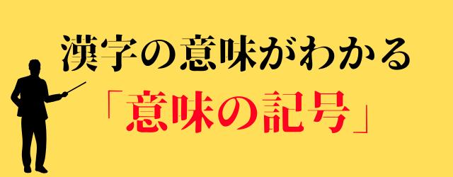 漢字の意味がわかる「意味の記号 」