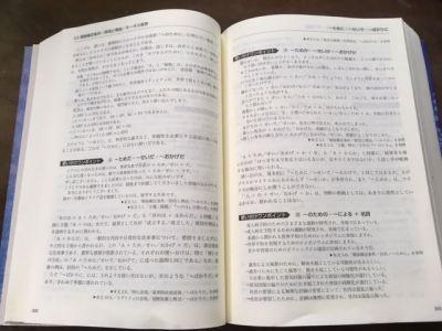 日本語類語表現6