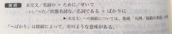 日本語類語表現8
