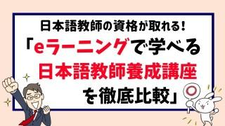 eラーニングで学べる日本語教師養成講座|比較