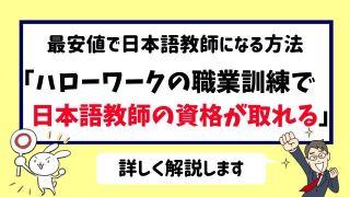 ハローワークの職業訓練で日本語教師になれる 最安値で日本語教師になる方法