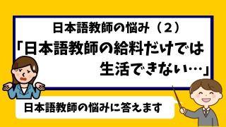 日本語教師の悩み|日本語教師の給料だけでは生活できない