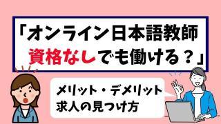 「資格なし」でオンライン日本語教師|メリット・デメリット、求人の見つけ方