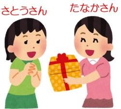 田中さんは佐藤さんにプレゼントをあげます