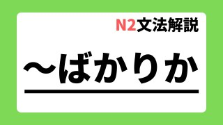 N2文法解説「~ばかりか」