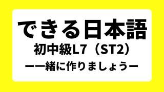 【教案】できる日本語|初中級L7(ST2)