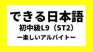 【教案】できる日本語|初中級L9(ST2)