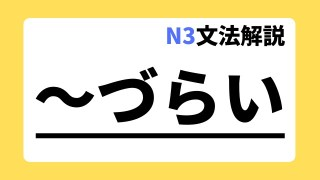 N3文法解説「~づらい」