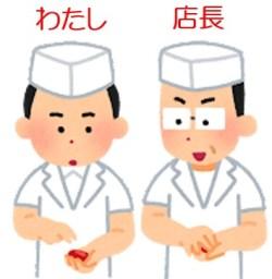 店長に寿司の作り方を教わるイラスト
