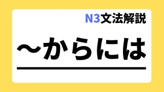 N3文法解説「~からには」