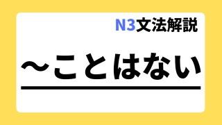 N3文法解説「~ことはない」