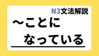 N3文法解説「~ことになっている」
