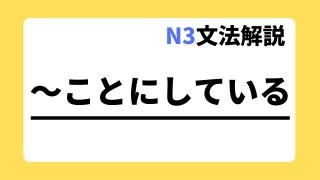 N3文法解説「~ことにしている」