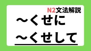 N2文法解説「~くせに/~くせしえて」