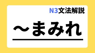 N3文法解説「~まみれ」