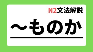 N2文法解説「~ものか」