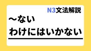 N3文法解説「~ないわけにはいかない」