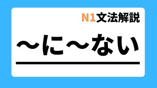 N1文法解説「~に~ない」