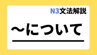 N3文法解説「~について」