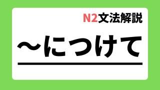 N2文法解説「~につけて」
