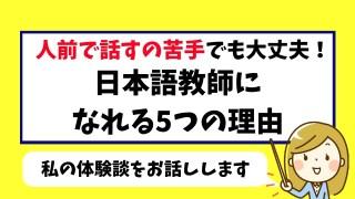 【経験談】人前で話すのが苦手でも日本語教師になれる5つの理由