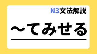 N3文法解説「~てみせる」