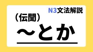 N3文法解説「~とか」(伝聞)