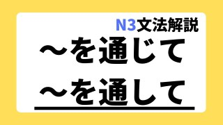 【N3文法解説】~を通じて/~を通して