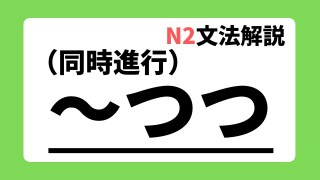 N2文法解説「~つつ」