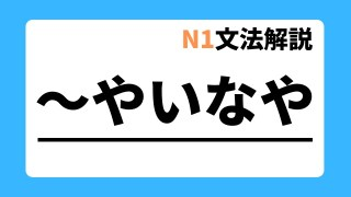N1文法解説「~やいなや」