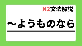 N2文法解説「~ようものなら」