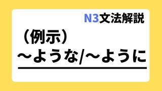 N3文法解説「~ような/~ように」(例示)