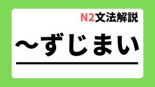 N2文法解説「~ずじまい」