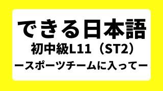【教案】できる日本語|初中級L11(ST2)