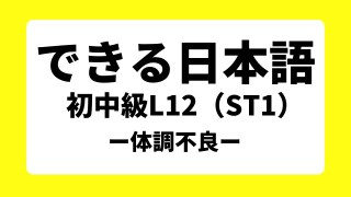 【教案】できる日本語|初中級L12(ST1)