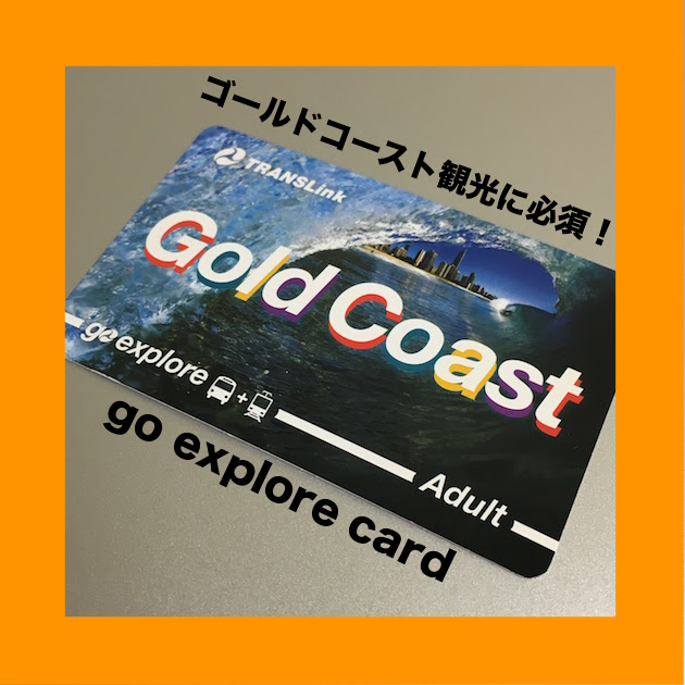 go_explore_card